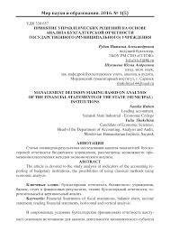 Принятие управленческих решений на основе анализа бухгалтерской  management decision making based on analysis of the financial statements of the state municipal institutions