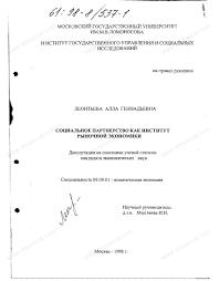 Диссертация на тему Социальное партнерство как институт рыночной  Диссертация и автореферат на тему Социальное партнерство как институт рыночной экономики