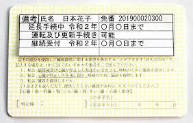 免許 更新 延長 神奈川