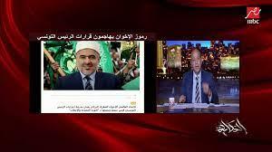 عمرو أديب: «تنظيم الإخوان ينهار مثل الأنهار ويشهد السقوط الأخير في تونس  والعالم العربي» (فيديو)