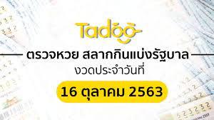 ตรวจหวย 16 ตุลาคม 63 ตรวจสลากกินแบ่งรัฐบาล 16 10 63 | Thaiger ข่าวไทย