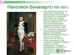 Скачать доклад великая отечественная война года ru Доклад по истории Великая Отечественная Война 1812г отечественная война 1812 года 17