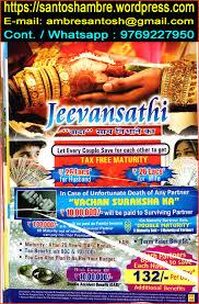 Jeevan Sathi Lic Plan Chart Lics Jeevan Sathi Plan For Couple Lic Of India