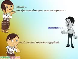 Malayalam Tintumon Tintumon Scraps Tintumon Scraps Malayalam