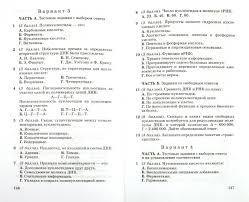 Габриелян яшукова химия класс Только новые учебники Гдз 7 класс алгебра бевз