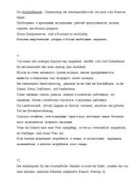 Иностранные языки на Заказ Отличник  Слайд №3 Пример выполнения Контрольной работы по Английскому языку
