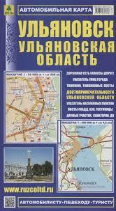 Ульяновск. <b>Ульяновская область</b>. <b>Автомобильная карта</b> с ...
