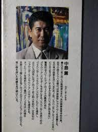 中島 薫 アムウェイ