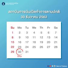 30 ธันวาคม 2562... - ธนาคารแห่งประเทศไทย - Bank of Thailand