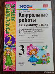 Иллюстрация из для Русский язык класс Контрольные работы к  Иллюстрация 1 из 9 для Русский язык 3 класс Контрольные работы к учебнику В