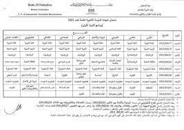 جدول امتحانات الثانوية العامة... - توجيهي فلسطين 2021