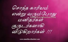 Nice Quotes On Tamil Valkai Life Kopam World Selfish People Images Extraordinary Nice Quotes Download
