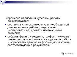 Презентация на тему Указания по написанию курсовой работы Цель  4 В процессе написания курсовой работы