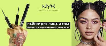 Все продукты <b>NYX Professional Makeup</b> NYX PROFESSIONAL ...