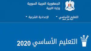 موقع وزارة التربية السورية .. رابط نتائج التاسع في سوريا 2020 التعليم  الأساسي برقم الاكتتاب