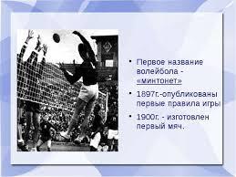 Презентация по физкультуре на тему quot История развития игры  Первое название волейбола минтонет 1897г опубликованы первые правила иг