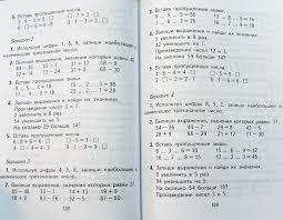 Контрольные работы по математике классы Н Б Истомина   Контрольные работы по математике 1 4 классы Н Б Истомина