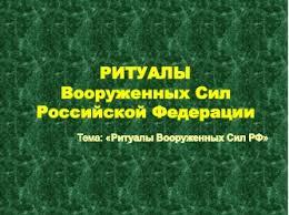 Ритуалы Вооруженных Сил Российской Федерации Контрольная работа