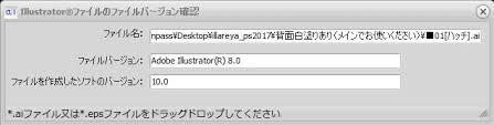フリーillustratorイラストレーターのバージョン確認ソフト