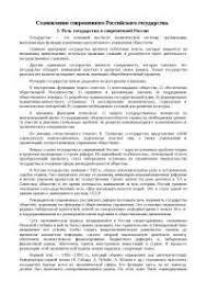 Патриархально латерналистская концепция государства Конфуция  Становление современного Российского государства реферат по политологии скачать бесплатно гражданская власть Конституция политической