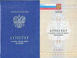 Купить аттестат за классов в Иркутске по лучшей цене школьный аттестат за 11 класс