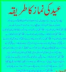 eid ul fitr ki namaz ka tarika in urdu study eid ul fitr ki namaz ka tarika in urdu