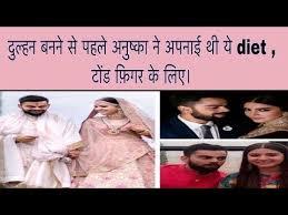 Diet Plan Of Anushka Sharma For Her Wedding Virushaka
