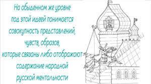 Русская идея философия и история понятия Русская идея в обыденном понимании