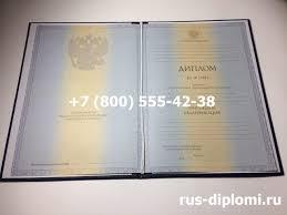 Купить диплом о высшем образовании старого образца в Москве Диплом специалиста 2011 2013 годов