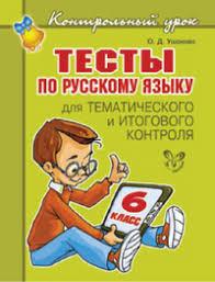 Серия Контрольный урок my shop ru Тесты по русскому языку для тематического и итогового контроля 6 класс