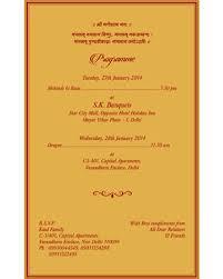 check wedding invitation messages wedding invitation wordings Lines On Wedding Cards In Hindi Lines On Wedding Cards In Hindi #35 lines for daughter wedding card in hindi