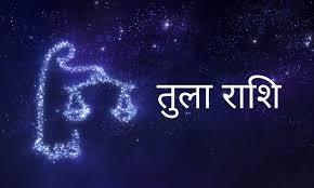 तुला मासिक राशिफल जनवरी 2021, Tula Masik Rashifal January 2021 In Hindi