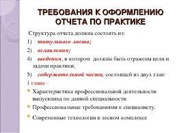 Презентация на тему Отчет по практике скачать презентации по  ТРЕБОВАНИЯ К ОФОРМЛЕНИЮ ОТЧЕТА ПО ПРАКТИКЕ Структура отчета должна состоять из 1 титульного листа