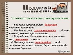 Презентация на тему Контрольный урок Онищук Светлана  8 3