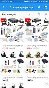 Maketattoo магазин тату оборудования в украине For Android Apk