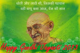 images for mahatma gandhi jayanti hd festivals book  images for mahatma gandhi jayanti 2015 hd