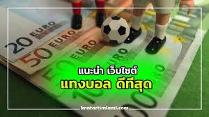แทงบอล แทงบอลออนไลน์ ราคาน้ำดีที่สุด ในประเทศไทย