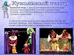 Презентация на тему Искусство кукольного театра Презентацию  2 В спектаклях