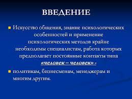 Реферат Психология общения pib samara ru Рефераты по предмету психология общения