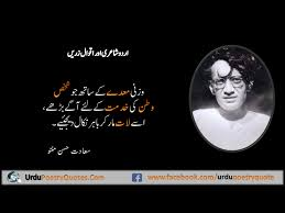 Political Quotes Awesome Political Quotes Archives Urdu Poetry Quotes