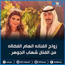 "NXTNEWS نكست الإخباريه on Twitter: ""زواج الفنانه الهام الفضاله من الفنان  شهاب الجوهر . #الهام_الفضاله #الكويت https://t.co/LsmUjLNthE"" / Twitter"