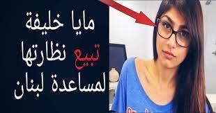 مايا خليفة تعرض نظارة للبيع على ebay لكي تتبرع بثمنها لمساعدة لبنان - سهرة  HD