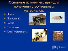 Презентация на тему Строительные материалы на основе природных  3 Основные источники сырья для получения строительных материалов ПесокИзвестнякГлинаСиликатыАлюмосиликаты