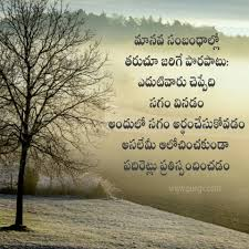 Here Are Some Beautifully Written Good Morning Quotes In Telugu And