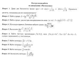 Контрольная работа по Математике для студентов НОУ МЭИ