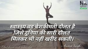 World Health Dayवशव सवसथय दवस Quotes By Hindi Suvichar