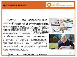 Презентация по праву социального обеспечения Льготные основания  слайда 4 ДИПЛОМНАЯ РАБОТА Понятие и цели льготных оснований пенсионного обеспечения в