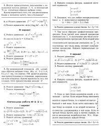 Рабочая программа по математике для класса hello html m73da8178 jpg hello html 5da4d0f8 jpg hello html m3f39ec1b jpg Критери оцеивания контрольных работ