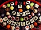 Шоколадные конфеты с буквами 120
