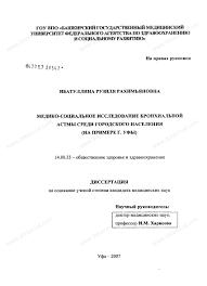 Диссертация на тему Медико социальное исследование бронхиальной  Диссертация и автореферат на тему Медико социальное исследование бронхиальной астмы среди городского начеления